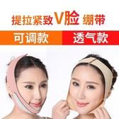 韓國小V臉神器提拉緊致瘦臉繃帶面部提升塑形睡眠透氣面罩貼線雕 免運