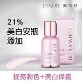 L'EGERE 超能亮安瓶素顏霜 45G
