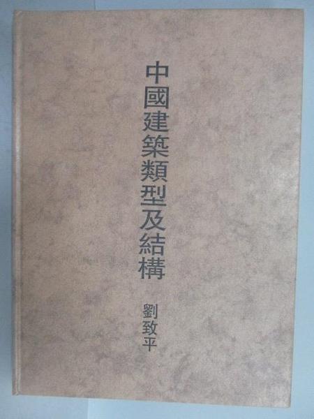 【書寶二手書T7/建築_PAU】中國建築類型及結構_劉致平