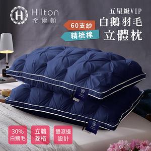 【Hilton 希爾頓】五星級白鵝羽毛60支紗精梳棉立體枕/羽毛枕-藍
