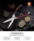 德國Othello 廚房用剪刀半自動剔骨剪強力雞骨剪多功能不銹鋼魚剪 【四月特惠】
