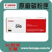 CANON 佳能 原廠黃色碳粉匣 CRG-046 Y 適用:MF735Cx