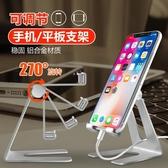 手機支架 金屬桌面懶人抖音神器蘋果平板iPad通用可調節旋轉床頭