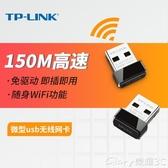 WIFI接收器TP-LINKUSB增強免驅動無線網卡臺式機筆記本電腦隨身wifi發射器 特惠上市