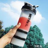 三層搖搖杯蛋白粉健身杯子運動水杯 E家人