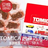 【豆嫂】日本零食 丹生堂 TOMICA汽車巧克力(50顆/盒裝)