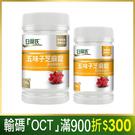 白蘭氏 五味子芝麻錠增量組(120錠+60錠) 植物性配方 助好眠 CTN003