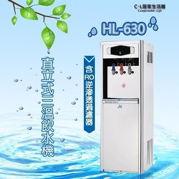 【 C . L 居家生活館 】HL-W630 直立式三溫飲水機(含RO逆滲透過濾器)