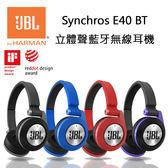 JBL 美國 Synchros E40BT 立體聲藍牙無線耳機  【台灣英大公司貨】*