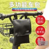 自行車掛物包手機掛包前把儲物掛物前置袋儲物袋【小檸檬3C】