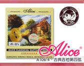 【小麥老師樂器館】古典吉他弦 第四弦 ALICE A106-4 古典吉他 尼龍弦【A525】吉他 吉他換弦