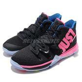 Nike Kyrie 5 GS Just Do It 黑 粉紅 桃紅 籃球鞋 Irving 5代 女鞋 大童鞋 【PUMP306】 AQ2456-003