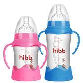 浩一貝貝奶瓶玻璃新生兒寬口徑防摔保護套寶寶硅膠吸管防脹氣嬰兒【跨年交換禮物降價】