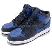 Nike Air Jordan 1 Mid BG 藍 深藍 皮革鞋面 AJ1 喬丹1代 女鞋 大童鞋【PUMP306】 554725-412