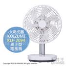 日本代購 空運 2019新款 KOIZUMI 小泉成器 KLF-2094 桌上型 電風扇 桌扇 電扇 4段風量