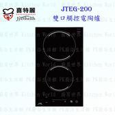 【PK廚浴生活館】高雄喜特麗 JTEG-200 雙口觸控電陶爐 實體店面 可刷卡