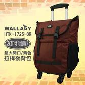 WALLABY 袋鼠牌 20吋 素色 大容量 拉桿後背包 咖啡色 HTK-1725-20BR