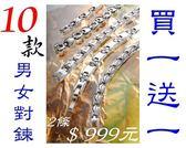 週年慶回饋 特價【MARE-316L白鋼】男女對鍊 系列: 買一送一 【$ 999 元】