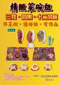 【菜媽媽】素三牲 四水果 12菜碗。遷葬 晉塔 百日 對年 合爐 普渡 祭拜供品。