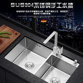 水槽 德國304不銹鋼手工水槽雙槽4MM加厚廚房洗菜盆水池台下台上盆 JD【美物居家館】