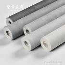 北歐水泥灰色純色素色復古牆紙簡約客廳臥室餐館服裝店工業風壁紙 1995生活雜貨NMS