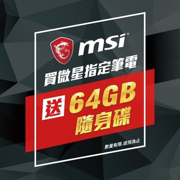 MSI微星 GF65 9SD-002TW 15.6吋戰鬥電競筆電 /i7-9750H/GTX1660TI 6G/8G/512G SSD/W10