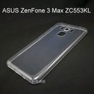 超薄透明軟殼 [透明] ASUS ZenFone 3 Max ZC553KL (5.5 吋)