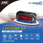 【真黃金眼】征服者 GPS CXR-5288  雷達測速器 WIFI自動更新 GPS全頻雷達測速器  一年免費自動更新
