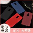 小米 紅米Note4 Note4X 磨砂殼 手機殼 軟殼 磨砂軟殼 手機軟殼 【99免運】