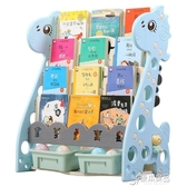 (免運)兒童書架簡易家用寶寶玩具收納架幼兒園圖書架塑膠卡通繪本架YYJ