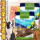 【培菓平價寵物網】100%天然紐西蘭寵物點心》羊肉棒.鹿耳朵.小牛腿肉.牛肉薄片-500g