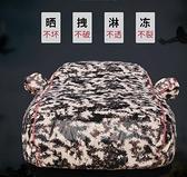 汽車防曬罩汽車車衣車罩牛津布車套外罩防曬防雨隔熱套子防塵遮陽罩通用 多色小屋