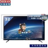 *本月特價5880*【禾聯液晶】32吋 9H強化玻璃低藍光液晶顯示器《HD-32GA3》(含視訊盒) 保固3年
