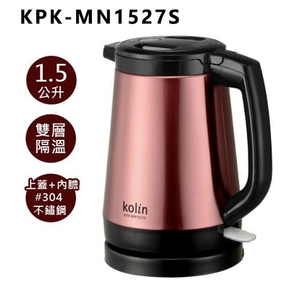 《歌林》Kolin 1.5公升 防傾倒 隔溫 快煮壼 KPK-MN1527S / KPKMN1527S / MN1527S