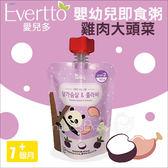 ✿蟲寶寶✿【韓國Evertto】愛兒多 無添加糖、鹽、色素 嬰幼兒即時寶寶粥 7m+ 雞肉大頭菜