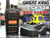 《飛翔無線》GREAT KING GK-528 業務型 手持對講機〔4公里長距離 IP57防水 螢幕顯示 快捷鍵盤〕