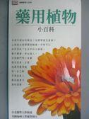 【書寶二手書T1/動植物_GDE】藥用植物小百科_薛佛里爾