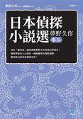 日本偵探小說選(夢野久作卷三):日本「變格派」最高典範夢野久作怪奇幻想傑作!