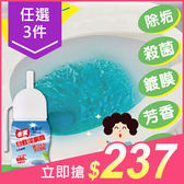 【任選3件$237】超強長效馬桶香薰自動潔廁瓶(120g)【小三美日】