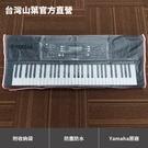 Yamaha KCL1 手提電子琴防塵套(PSRE2系列適用)