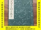 二手書博民逛書店罕見唯一 《順德天皇*仰&奉?*》一冊全 品佳 昭和17年(1942年)發行Y213990