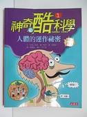 【書寶二手書T1/科學_JM3】神奇酷科學1-人體的運作祕密_尼克.阿諾