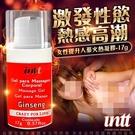 台灣總代理公司貨 威而柔 潤滑液 情趣商品送潤滑液 巴西Intt EXCITATION 女性提升人蔘火熱凝膠 17g