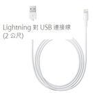 Lightning 對 USB 連接線 (2 公尺) APPLE原廠配件