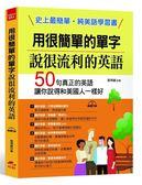 用很簡單的單字,說很流利的英語︰史上最簡單,純美語學習書