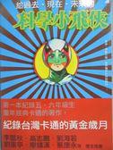 【書寶二手書T1/大學藝術傳播_MDD】給過去、現在、未來的科學小飛俠_鐘志鵬