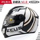【ZEUS 瑞獅 ZS-811 AL2 全罩 安全帽 黑/白】超輕量、免運費