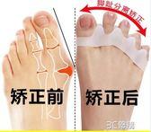 大拇指外翻矯正器鞋腳趾糾正矯形器大腳骨帶分趾器硅膠日本 3c優購
