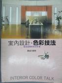 【書寶二手書T4/設計_XCW】室內設計色彩技法_長谷川Nokori,HASEGAWA NORIYOSHI