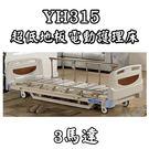 電動床 超低地板電動護理床 YH315 (3馬達) 好禮五選一